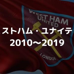 ウェストハムの歴代フォーメーション・成績【2010〜2019】