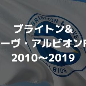 ブライトンの歴代フォーメーション・成績【2010〜2019】