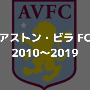 アストン・ビラの歴代フォーメーション・成績【2010〜2019】