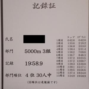 5000m記録会に参加 20分切りができた!!