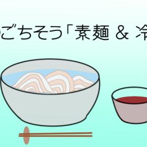 夏のごちそう素麺&冷麦の悲劇