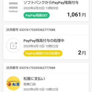 ソフトバンクからPayPay残高付与