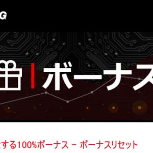 【最新版】XM入金ボーナスリセット・ボーナスの復活タイミングはいつだ!