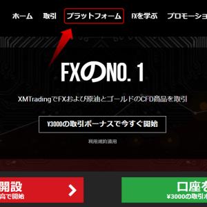 XMでのMT4/MT5のインストール手順とログイン手順