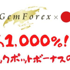 【GEMFOREX】1,000%入金ボーナスジャックポットについてわかりやすく解説!