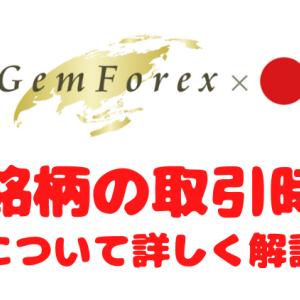 GEMFOREX全銘柄の取引時間について詳しく解説!