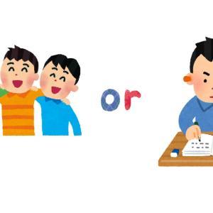 【どちらを選ぶ?】お友達を選びますか?勉強を選びますか?もしくは・・・