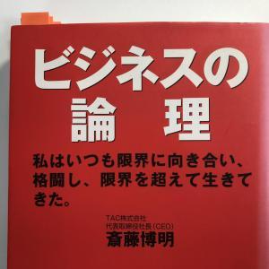 TAC創業者の斎藤先生 限界に向き合い、格闘し、限界を超える人①