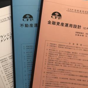 CFP資格審査試験を受けてきました 早稲田大学 続