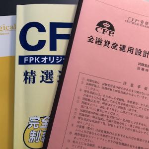 CFP試験・不合格体験記① 金融資産運用設計