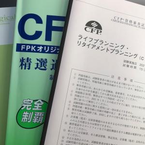 CFP試験・不合格体験記③ ライフプランニング