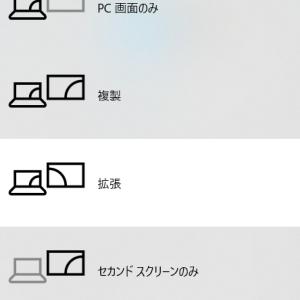 【その他】ディスプレイの画面の設定を開く方法