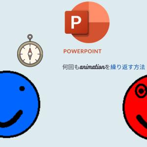 【PowerPoint】ずっとアニメーションさせる方法(中級者)