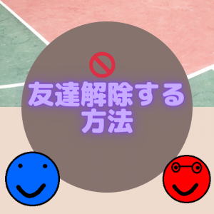 【Roblox】友達解除する方法