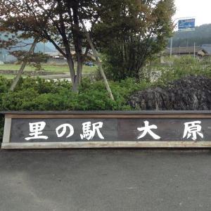 新鮮な野菜をゲット!里の駅 大原 -おじおば下道の旅-