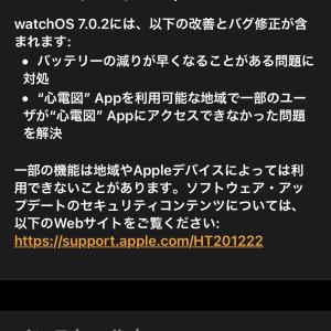 Apple Watch4がOS7.02にアップデート出来ないぞ!2