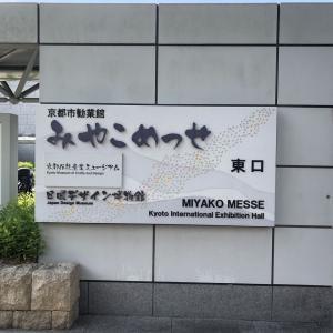京都のコロナの集団接種会場でワクチンを打って来たよ。