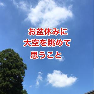 空を眺めてどうでもいいことを考える