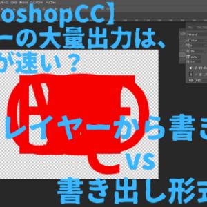 【photoshopCC】レイヤーの大量出力は、どっちが速い?レイヤーから書き出しvs書き出し形式