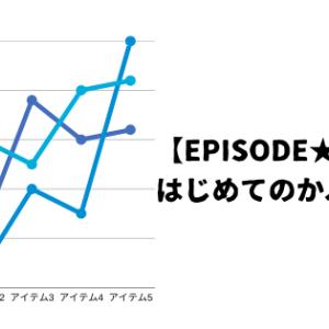 【EPISODE★ZERO】はじめてのかぶ