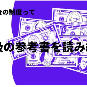 日本のお金の制度って複雑!!FP3級の参考書を読み終えて
