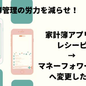 家計簿管理の労力を減らせ! 家計簿アプリをレシーピ→マネーフォワードMEへ変更した話