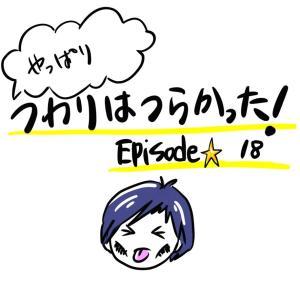 【EPISODE★18】やっぱりつわりはつらかった!