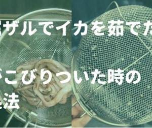 金属ザルでイカを茹でたら皮がこびりついた時の対処法