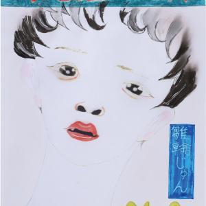 中谷産婦人科No.2 十三章 究極のマゾヒズム⑥産後の夜