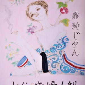 中谷産婦人科No.3 十六章「産後三日目」普遍の芸術④リカバリールーム?