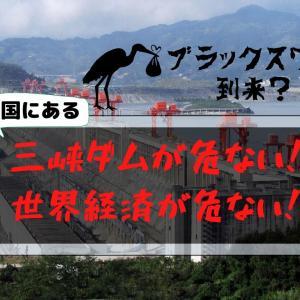新たなブラックスワンになるうるのか!?中国の三峡ダムが心配だ。