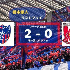 【Jリーグ第5節】橋本拳人ラストマッチは、味スタでの浦和戦16年ぶりの勝利!【浦和戦】