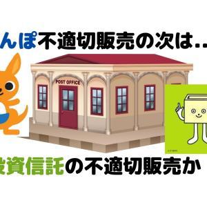 かんぽ不適正販売でかんぽ販売自粛中の郵便局。今度は投資信託で不適正販売か。