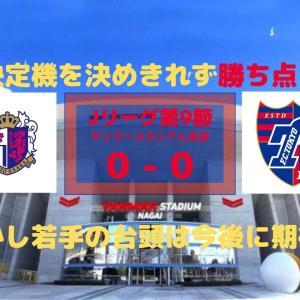 【Jリーグ第9節】勝ちきれないFC東京。ゴールを奪えず勝ち点1にとどまる。【アウェイC大阪戦】