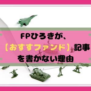 金融マンのFPひろきが【おすすめファンド○選】なる記事を書かない理由。