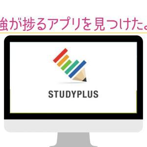 資格取得試験対策の名参謀アプリとして『Study plus』を活用してみた感想。