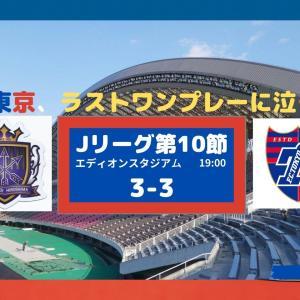 【Jリーグ第11節】守りを固めたFC東京。しかしラストワンプレーで泣く。【アウェイ広島戦】