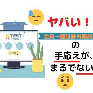 【8/27迫る!】『正会員一種証券外務員試験』の模試がボロボロだった件。【決戦は木曜日】