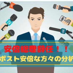 【安倍総理辞任!】ポスト安倍に挙がっている人物を分析してみた。【安倍総理ありがとう!】