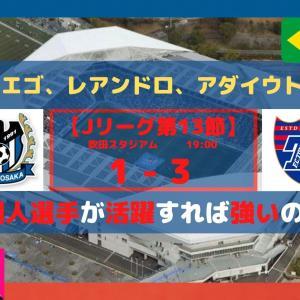 【Jリーグ第13節】ディエゴ、レアンドロ、アダイウトン揃い踏みでガンバ大阪を撃破!【アウェイG大阪戦】