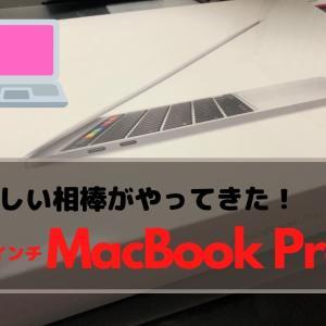 『13インチMacBook Pro』襲来!開封の儀と長く愛用していた12インチMacBookとの比較。