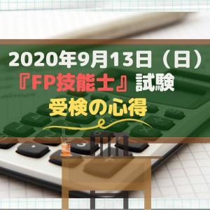 【2020.9.13】試験日前日!『2級FP技能士』試験に臨むにあたっての心構え。【FP技能士試験】
