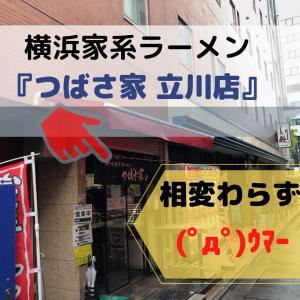 【横浜家系ラーメン】立川の横浜家系ラーメンの名店『つばさ家』に行ってきた。【つばさ家】