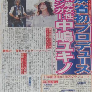 浜田省吾さんがプロデュースする中嶋ユキノさんのオンラインライブ決定