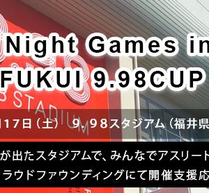 Athlete Night Games in FUKUIが2020年も開催されるようです