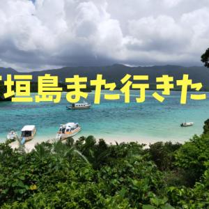 コロナが無ければ今年も石垣島に行ってたはず。また行きたいなー。思い出その2