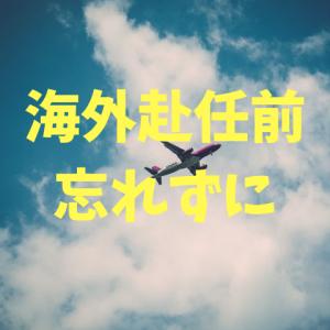 海外赴任前に忘れずやっておくべきこと5選。後でやると手続きが結構面倒です。