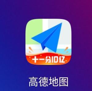 もう一つの中国の定番地図アプリ高徳地図(ガオドゥディトゥ)