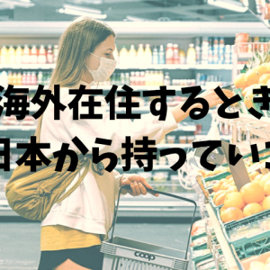 海外駐在時に日本から持っていく物おすすめ6選