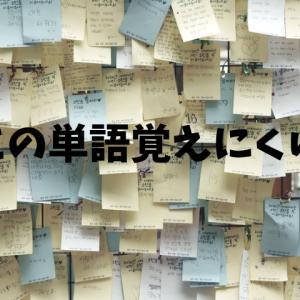 中国語の間違えやすい(覚えにくい)単語と独学の覚え方をいくつか紹介